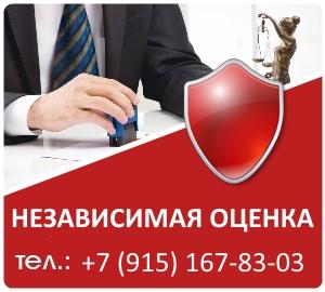 Независимая оценка в Москве